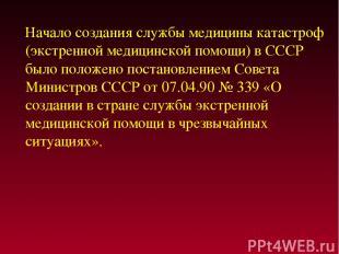 Начало создания службы медицины катастроф (экстренной медицинской помощи) в СССР