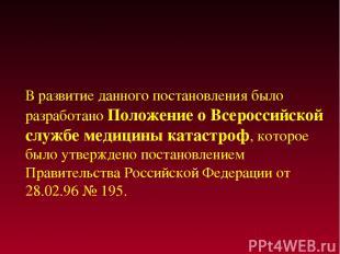В развитие данного постановления было разработано Положение о Всероссийской служ