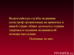 Всероссийская служба медицины катастроф организована на принятых в нашей стране