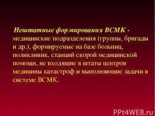 Нештатные формирования ВСМК - медицинские подразделения (группы, бригады и др.),