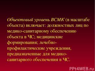 Объектовый уровень ВСМК (в масштабе объекта) включает: должностных лиц по медико
