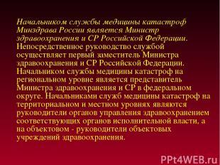 Начальником службы медицины катастроф Минздрава России является Министр здравоох