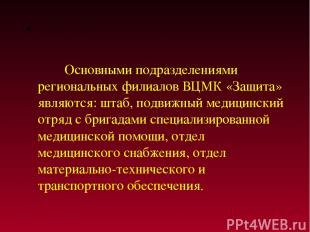 Основными подразделениями региональных филиалов ВЦМК «Защита» являются: штаб, по