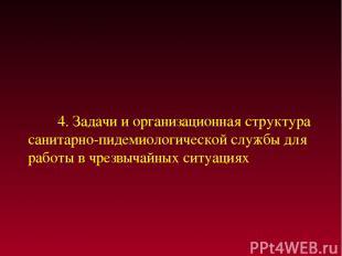 4. Задачи и организационная структура санитарно-пидемиологической службы для раб