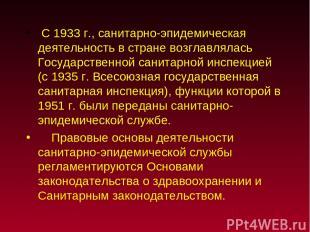 С 1933г., санитарно-эпидемическая деятельность в стране возглавлялась Государс