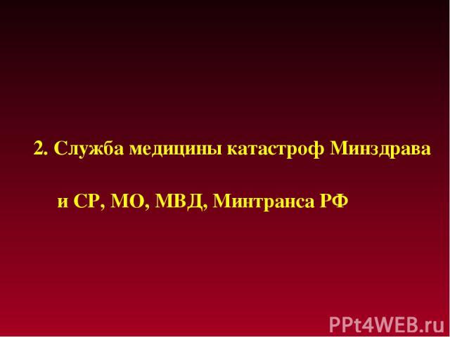 2. Служба медицины катастроф Минздрава и СР, МО, МВД, Минтранса РФ