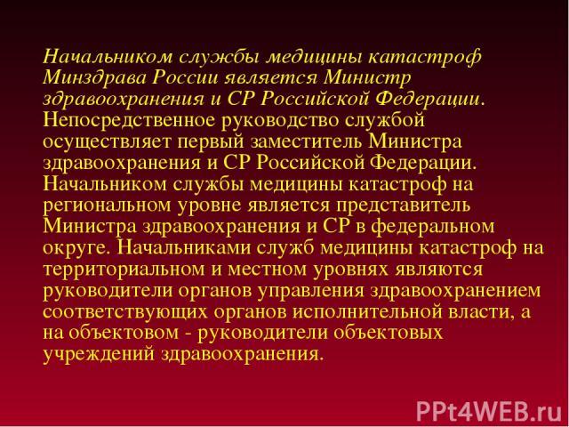 Начальником службы медицины катастроф Минздрава России является Министр здравоохранения и СР Российской Федерации. Непосредственное руководство службой осуществляет первый заместитель Министра здравоохранения и СР Российской Федерации. Начальником с…