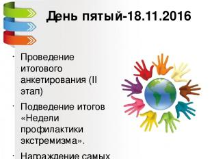 День пятый-18.11.2016 Проведение итогового анкетирования (II этап) Подведение ит