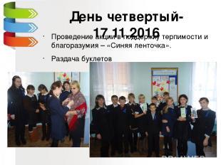 День четвертый-17.11.2016 Проведение акции в поддержку терпимости и благоразумия