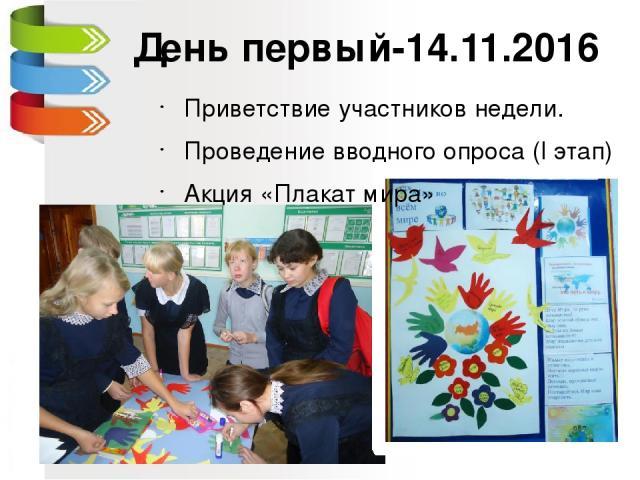 День первый-14.11.2016 Приветствие участников недели. Проведение вводного опроса (I этап) Акция «Плакат мира»