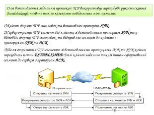 Для встановлення з'єднання протокол TCP використовуєтриходове рукостискання (ha