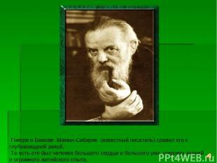 Говоря о Бажове, Мамин-Сибиряк (известный писатель) сравил его с глубоководной р