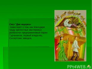 """Сказ """"Две ящерки« повествует о том, как благодаря труду крепостных мастеровых ра"""