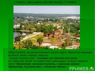 г.Сысерть. Здесь родился русский писатель П.П.Бажов. Образ Сысерти, как центра б