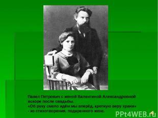 Павел Петрович с женой Валентиной Александровной вскоре после свадьбы. «Об руку