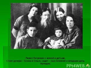 Павел Петрович с женой и детьми. Стоят дочери – Елена и Ольга, сидят – сын Алекс