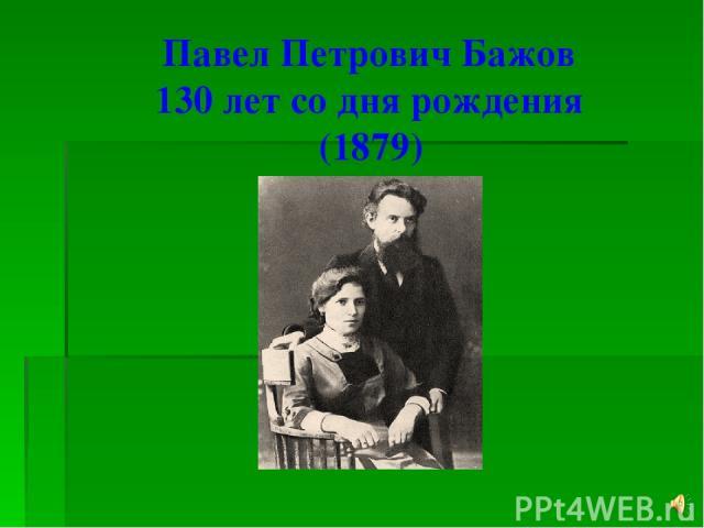 Павел Петрович Бажов 130 лет со дня рождения (1879)