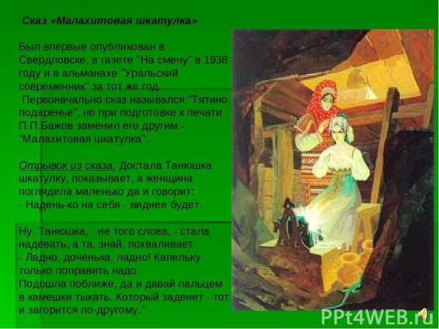 Сказ «Малахитовая шкатулка» Был впервые опубликован в Свердловске, в газете