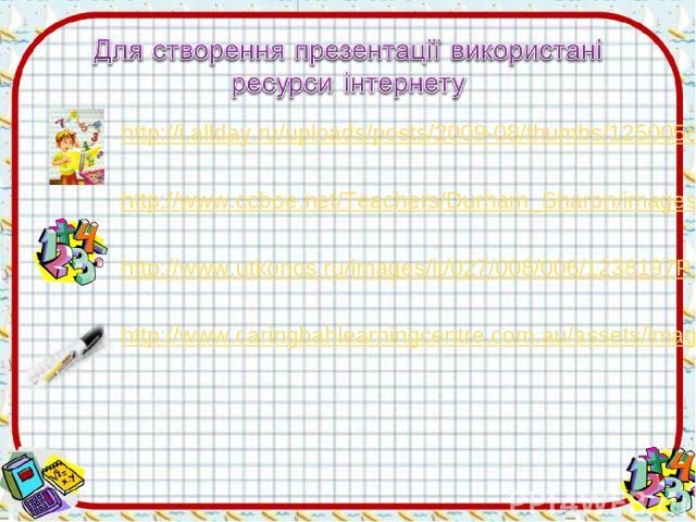 http://i.allday.ru/uploads/posts/2009-08/thumbs/1250058141_12.jpg http://www.ccboe.net/Teachers/Durham_Sharon/images/918F9422010B4BB0B160956D6B9D4E34.JPG http://www.utkonos.ru/images/it/027/008/006/1238197P.jpg http://www.caringbahlearningcentre.com…