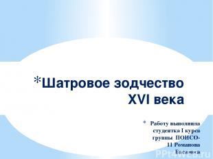 Работу выполнила студентка І курса группы ПОИСО-11 Романова Василиса Шатровое зо