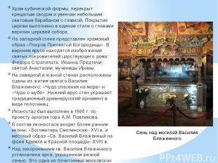 Храм кубической формы, перекрыт крещатым сводом и увенчан небольшим световым бар