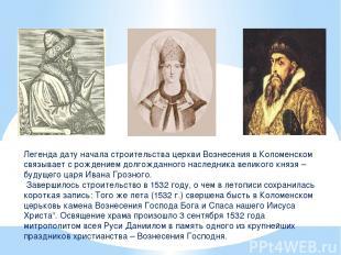 Легенда дату начала строительства церкви Вознесения в Коломенском связывает с ро