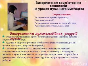 Використання мультимедійних ресурсів сприяє: - розвитку мотиваційної сфери (отри
