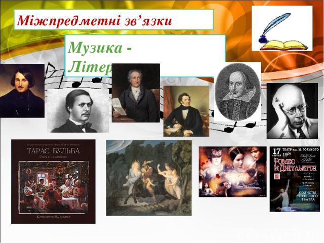Міжпредметні зв'язки Музика - Література