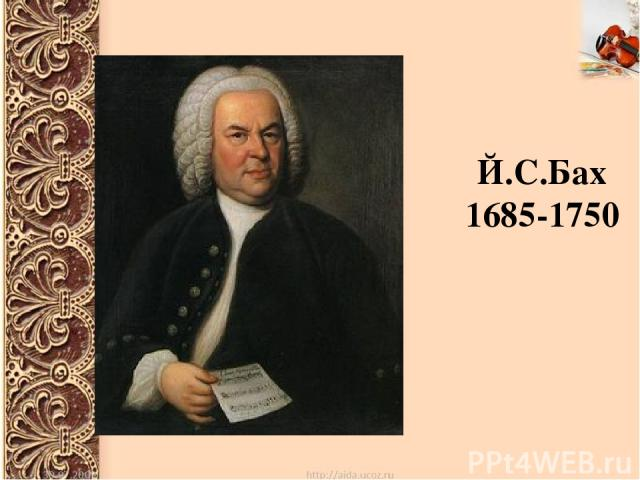 Й.С.Бах 1685-1750