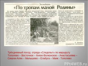 Трёхдневный поход отряда «Следопыт» по маршруту Тополево – Восточное – Князе-Вол
