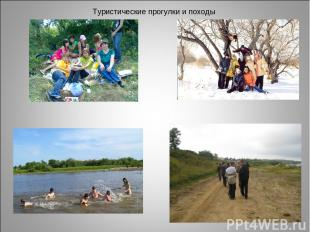 Туристические прогулки и походы