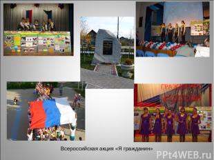 Всероссийская акция «Я гражданин»