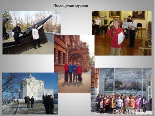 Посещение музеев