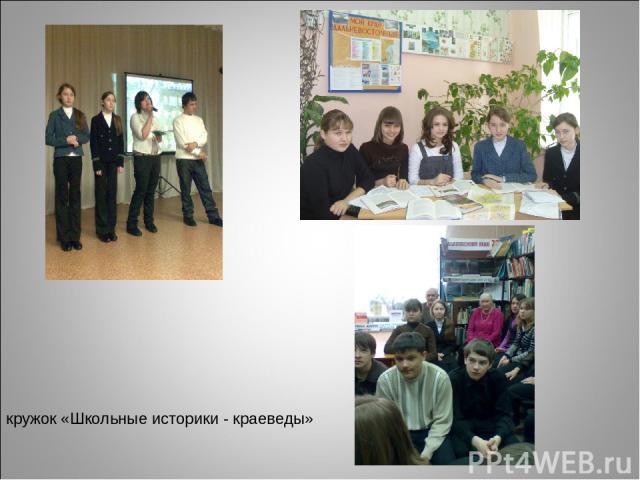 кружок «Школьные историки - краеведы»
