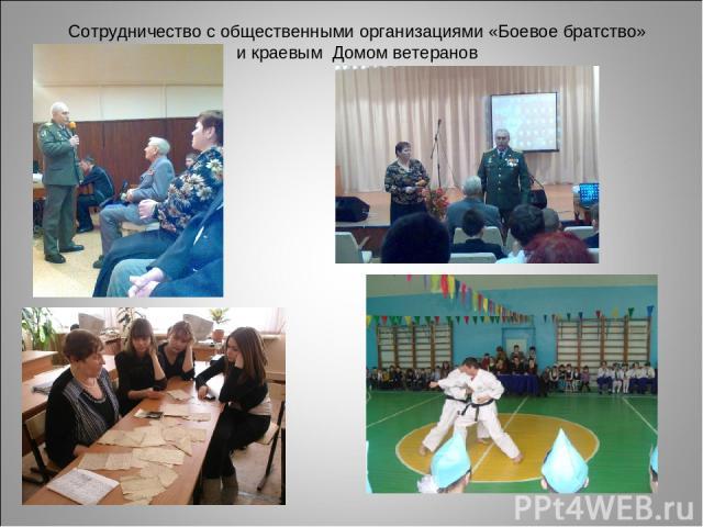 Сотрудничество с общественными организациями «Боевое братство» и краевым Домом ветеранов