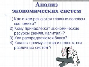 Как и кем решаются главные вопросы экономики? 2) Кому принадлежат экономические