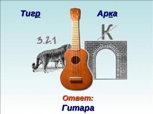 Ответ: Гитара Тигр Арка