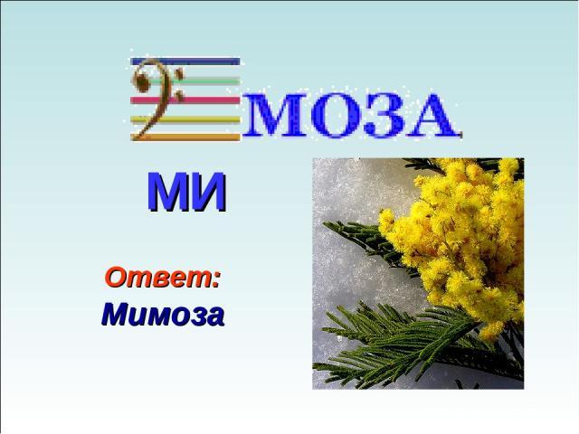 Ответ: Мимоза МИ