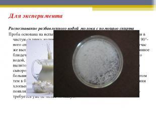 Для эксперимента Распознавание разбавленного водой молока с помощью спирта Проба