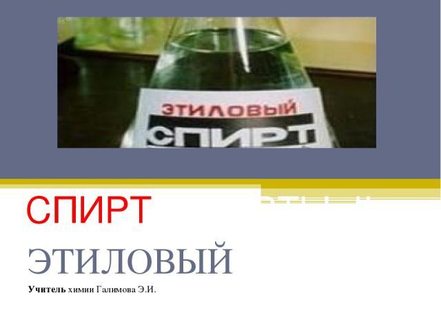 СПИРТ СПИРТЫ !! МОУ ЭТИЛОВЫЙ Учитель химии Галимова Э.И.