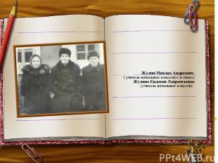 Жулин Михаил Андреевич ( учитель начальных классов) ( в очках) Жулина Евдокия Ла