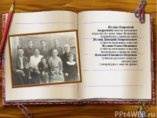 . Жулин Лаврентий Андреевич(учитель начальных классов) его жена Анна Яковлевна (