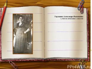 Пояснительная записка Горланова Александра Васильевна ( учитель начальных классо