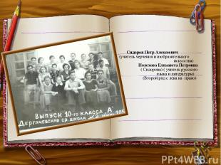 Пояснительная записка Сидоров Петр Алексеевич (учитель черчения и изобразительно