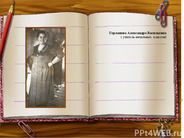 Пояснительная записка Горланова Александра Васильевна ( учитель начальных классов)