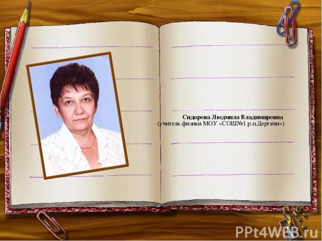Сидорова Людмила Владимировна (учитель физики МОУ «СОШ№1 р.п.Дергачи»)