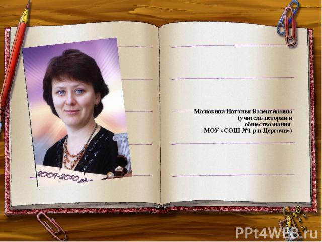 Малюкина Наталья Валентиновна (учитель истории и обществознания МОУ «СОШ №1 р.п Дергачи»)