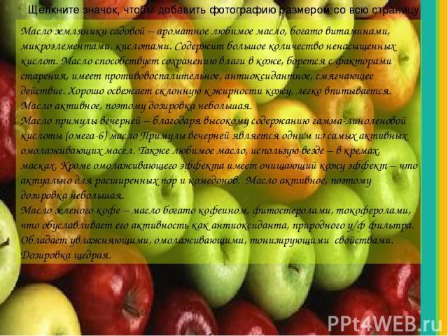 Масло земляники садовой – ароматное любимое масло, богато витаминами, микроэлементами, кислотами. Содержит большое количество ненасыщенных кислот. Масло способствует сохранению влаги в коже, борется с факторами старения, имеет противовоспалительное,…