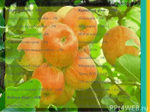 Жирная фаза – 29% Масло земляники садовой – 3% Масло примулы вечерней – 2% Масло зеленого кофе – 8% Масло лесного ореха – 5% СО2 экстракт пальмы сабаль – 5% Комплекс фитостеролов сухой – 0,4% Сепилифт – 1% Планта М – 3% Глицерил стеарат ГЛБ 3-4 – 1,…