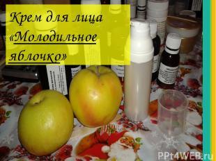 Крем для лица «Молодильное яблочко»